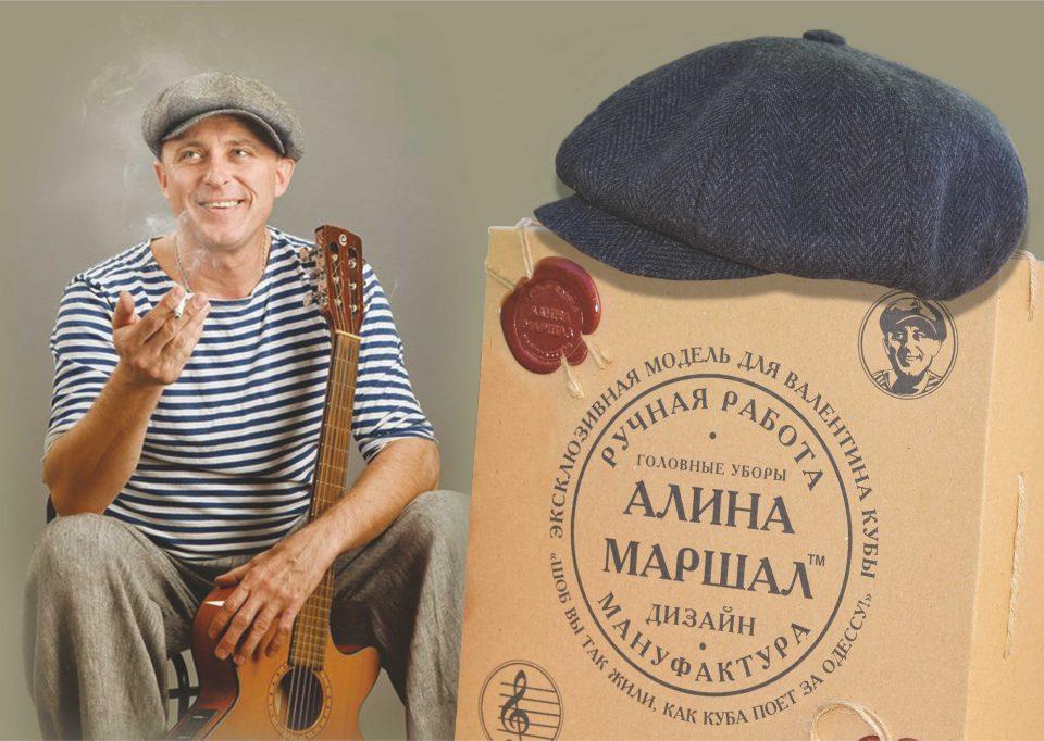 Кепка одесского дизайнера Алины Маршал